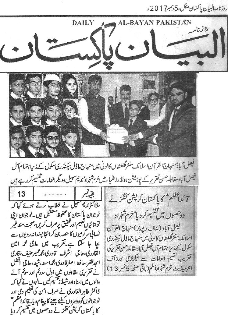 Pakistan Awami Tehreek  Print Media Coverage Daily Al Bayan Pakistan