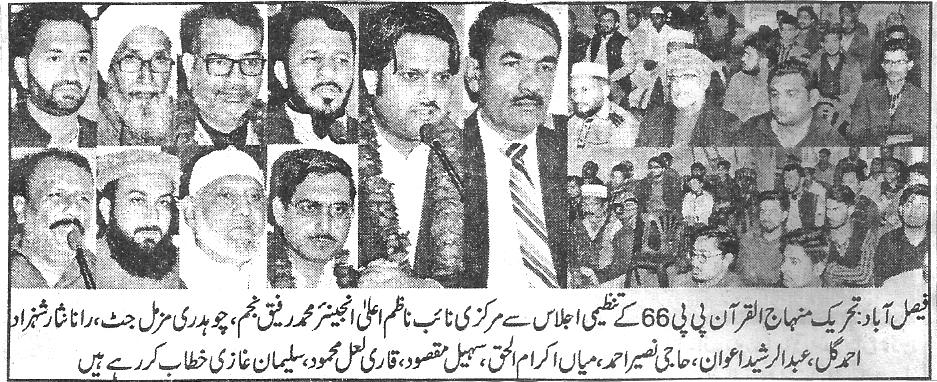 Minhaj-ul-Quran  Print Media CoverageDaily Naya ujala page 4