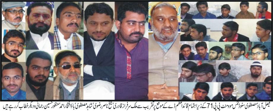 Minhaj-ul-Quran  Print Media CoverageDaily businessrepor