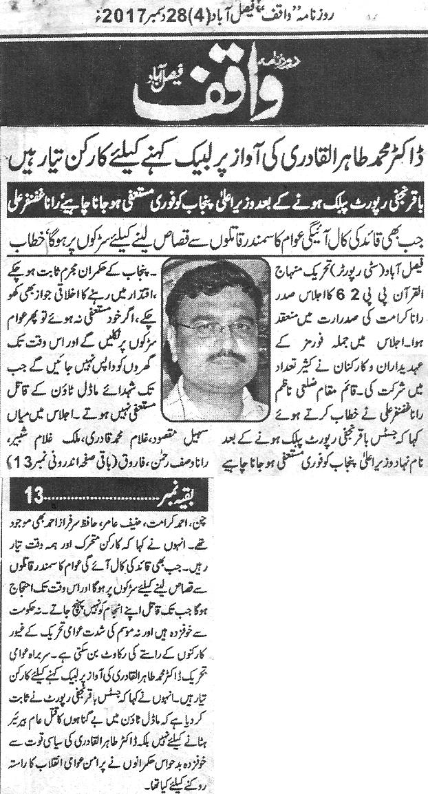 Minhaj-ul-Quran  Print Media CoverageDaily Waqif Back page