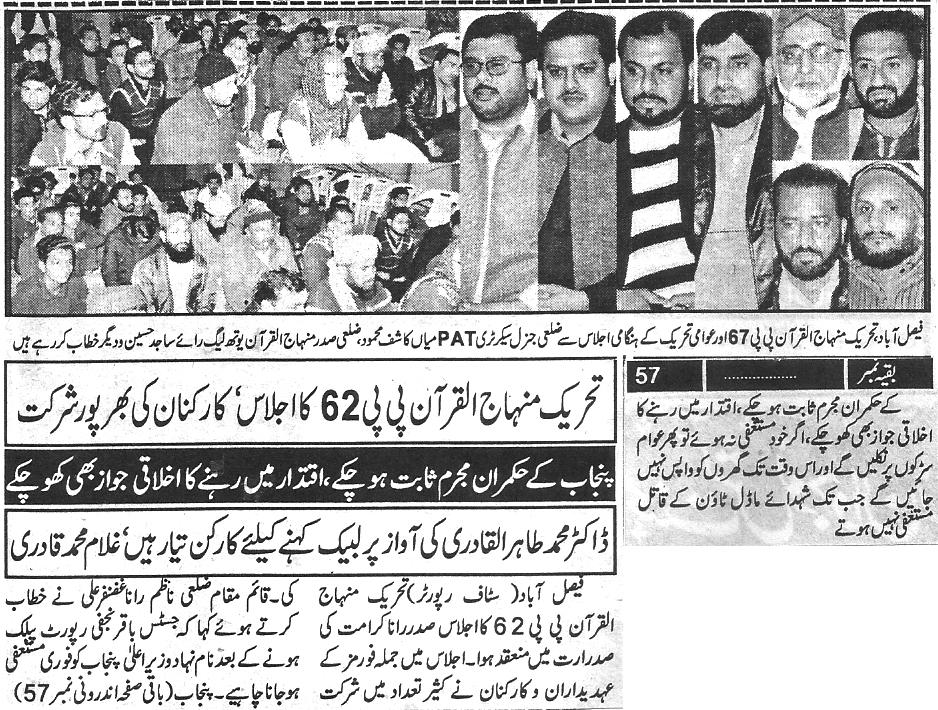 Pakistan Awami Tehreek  Print Media Coverage Daily Paigham page 4