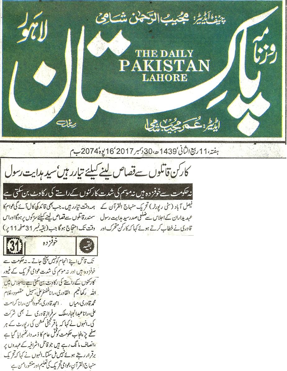 Minhaj-ul-Quran  Print Media CoverageDaily Pakistan page 9