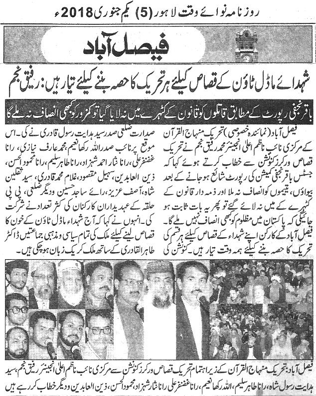 Pakistan Awami Tehreek  Print Media Coverage Daily Nawa i waqt page 5
