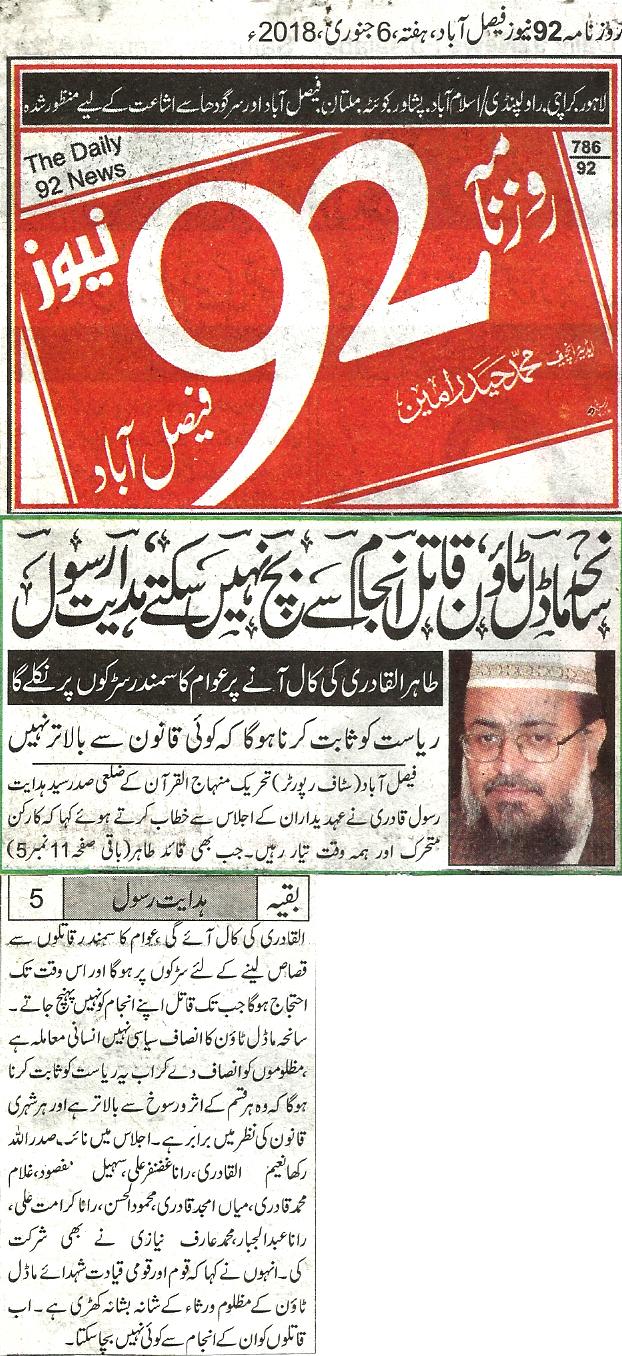 Minhaj-ul-Quran  Print Media CoverageDaily 92 News pagr 9