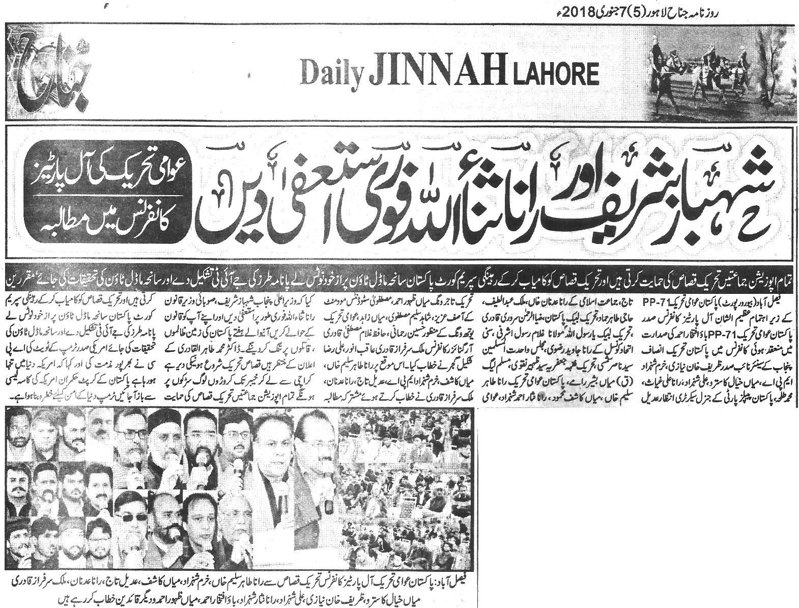Pakistan Awami Tehreek  Print Media Coverage Daily Jinnah page 5