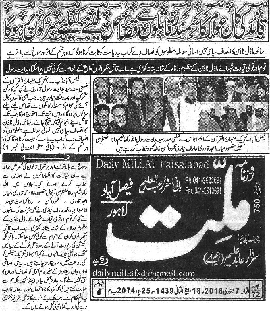 Pakistan Awami Tehreek  Print Media Coverage Daily Millat Back page copy
