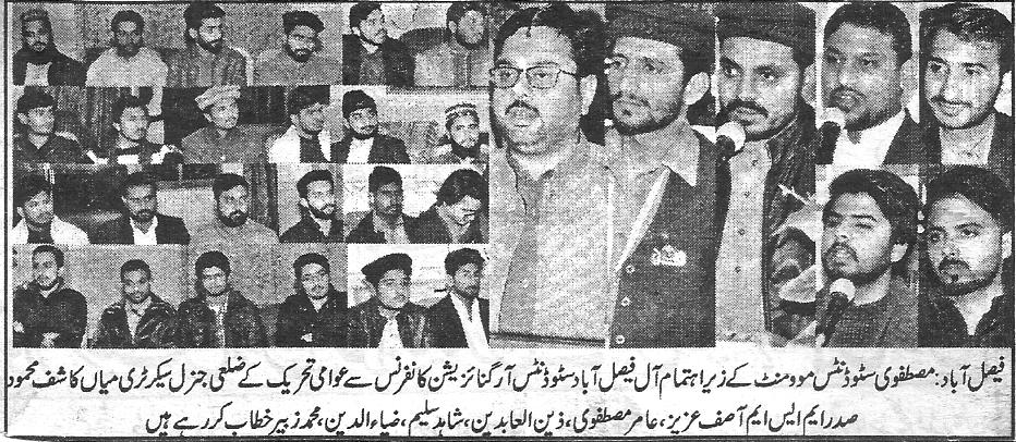Mustafavi Student Movement Print Media Coverage Daily Naya ujala page 4