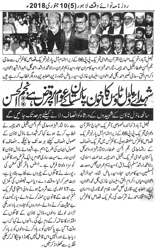 Mustafavi Student Movement Print Media Coverage Daily Nawa i waqt page 5