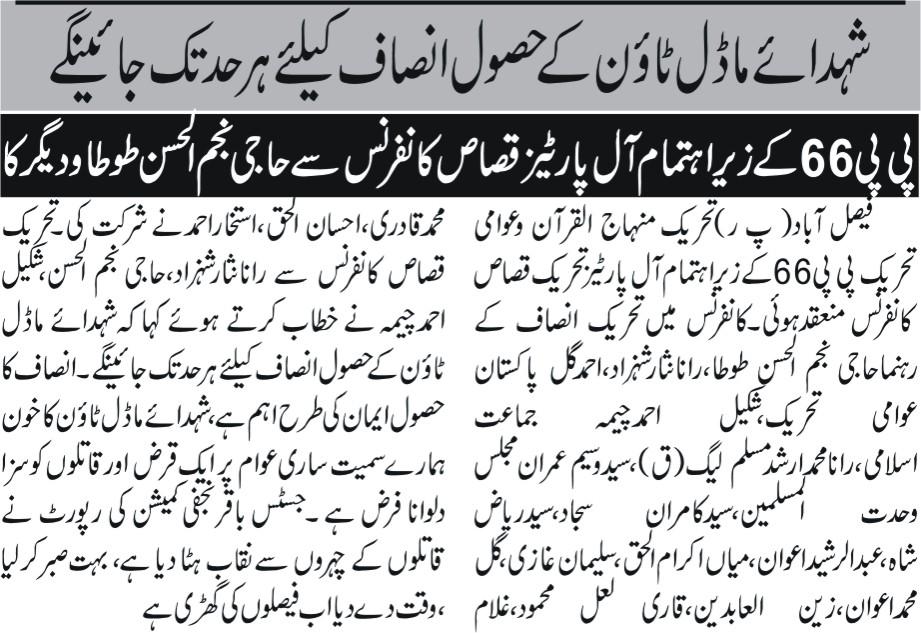 Minhaj-ul-Quran  Print Media CoverageDaily businessreport page 4