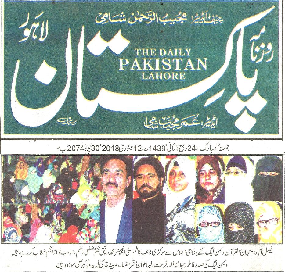 Minhaj-ul-Quran  Print Media CoverageDailt Pakistan page 9