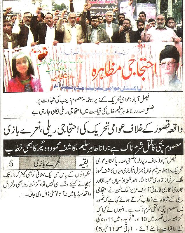 Minhaj-ul-Quran  Print Media CoverageDaily 92 News page 2