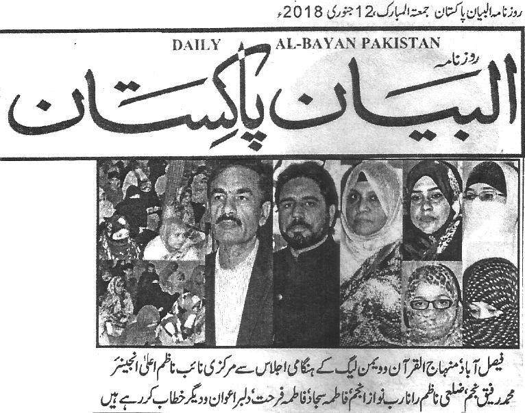 Minhaj-ul-Quran  Print Media CoverageDaily Al Bayan pakistan