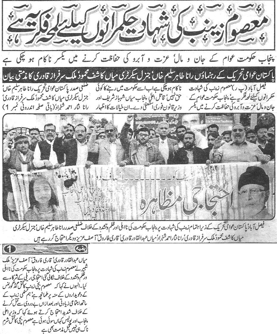 Minhaj-ul-Quran  Print Media CoverageDaily Sgelter page 3