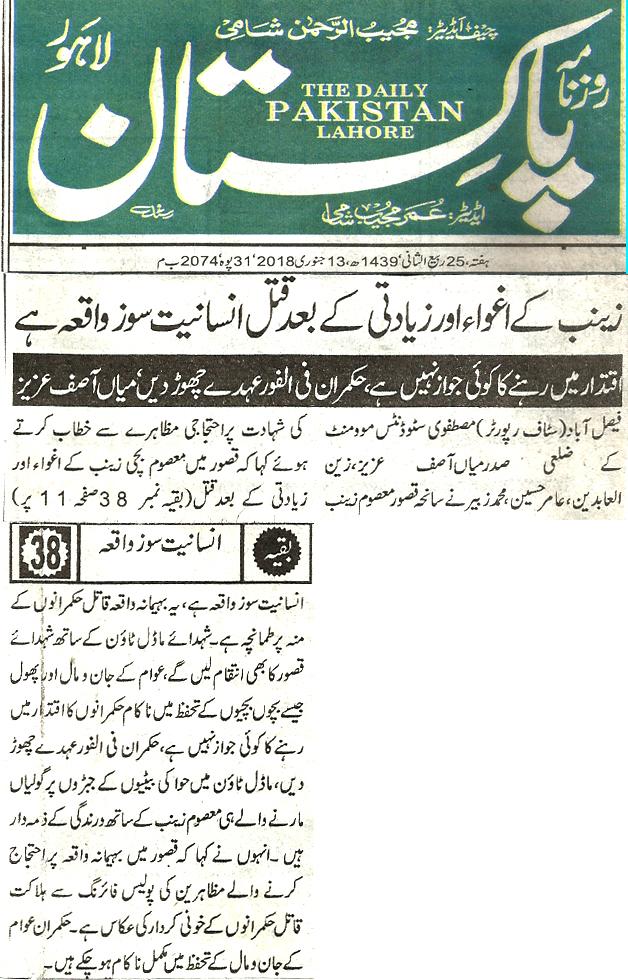 Minhaj-ul-Quran  Print Media CoverageDaily Pakisytan page 9