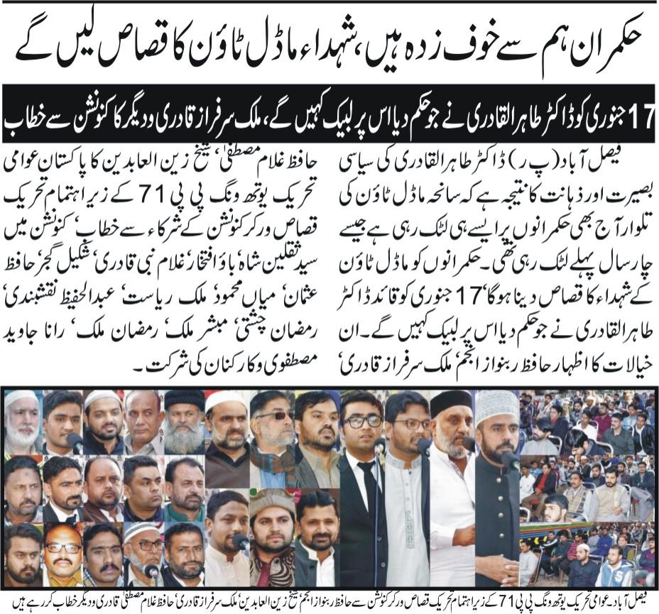 Minhaj-ul-Quran  Print Media CoverageDaily businessreport. page 5