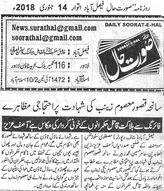 Minhaj-ul-Quran  Print Media CoverageDaily Soorat e Hal Back page