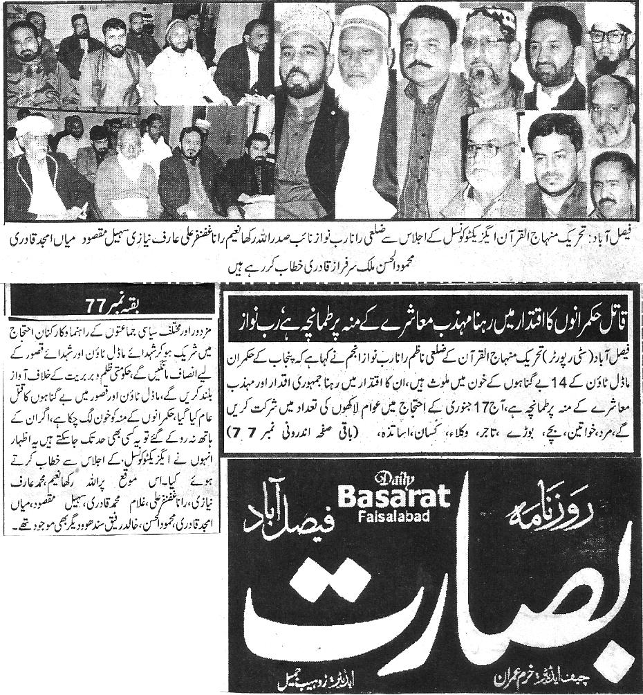 Pakistan Awami Tehreek  Print Media Coverage Daily Basarat page 4