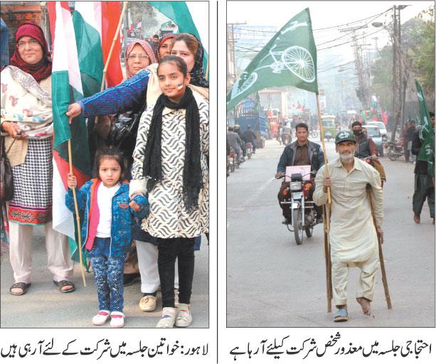 Minhaj-ul-Quran  Print Media CoverageDaily .jehanpakistan