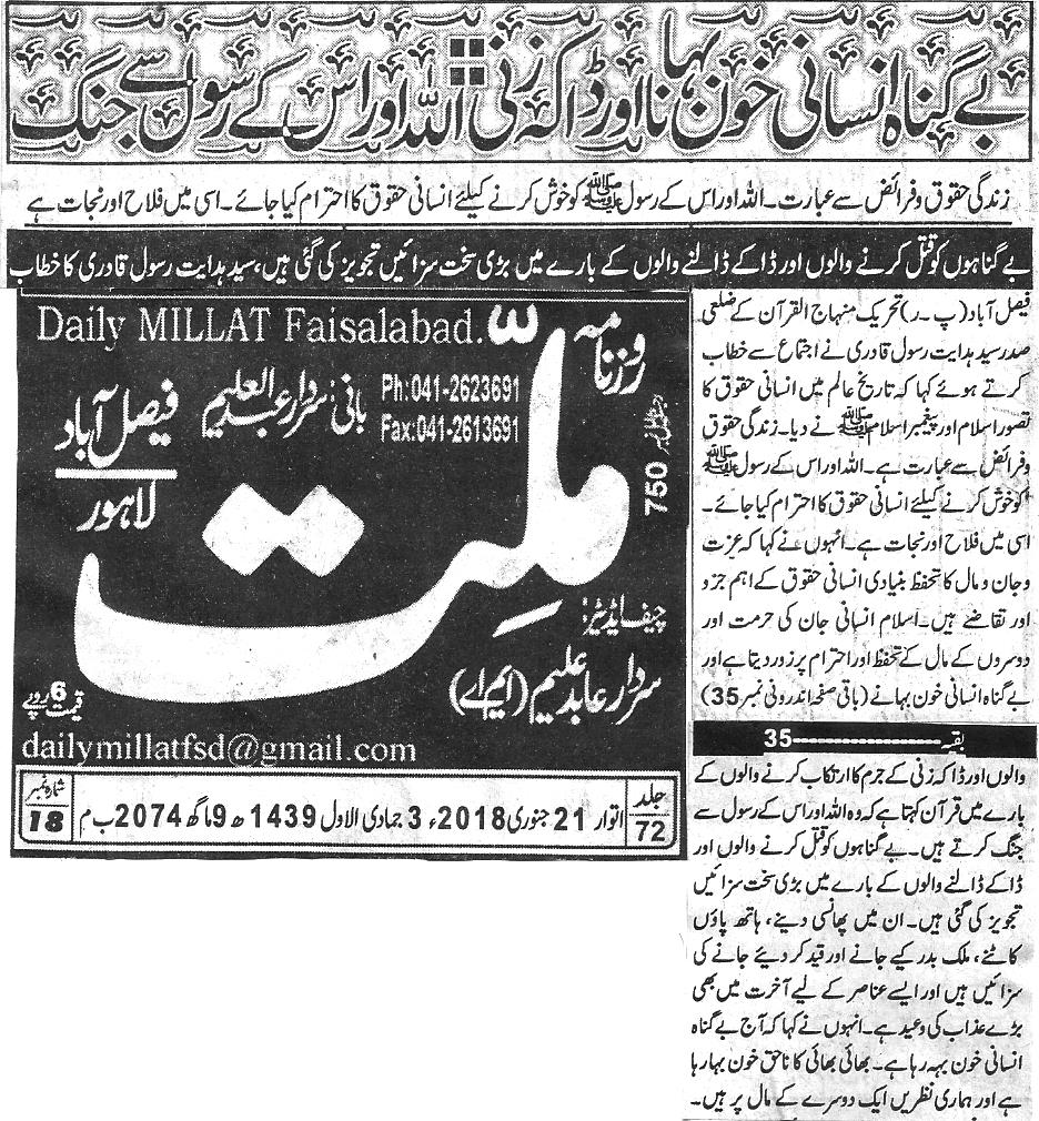 Minhaj-ul-Quran  Print Media CoverageDaily Millat  page 4