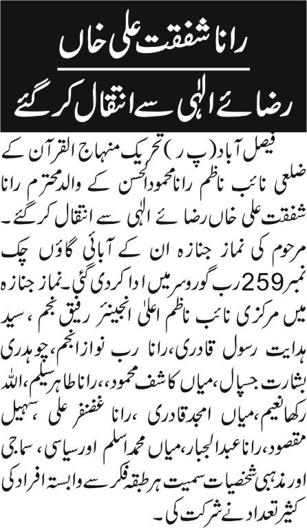 Minhaj-ul-Quran  Print Media CoverageDaily businessreport page 5