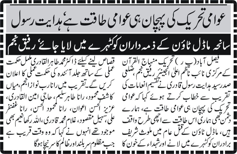 epaperdaily Soorat-e-Hal Faisalabad edition