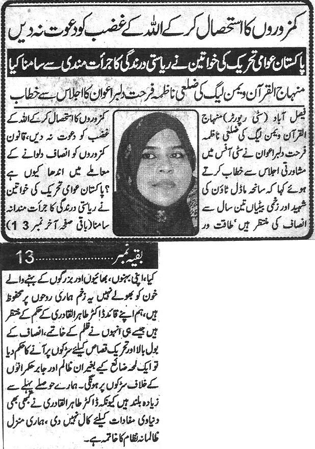Minhaj-ul-Quran  Print Media CoverageDaily Zarb e Aahan page 1