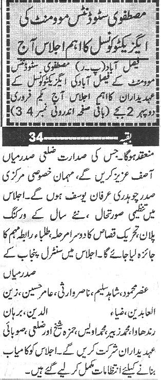 Pakistan Awami Tehreek  Print Media Coverage Daily Millat page 4