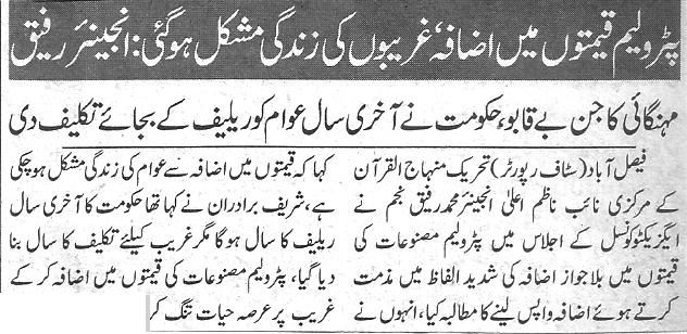 Minhaj-ul-Quran  Print Media CoverageDaily 92 News page 9