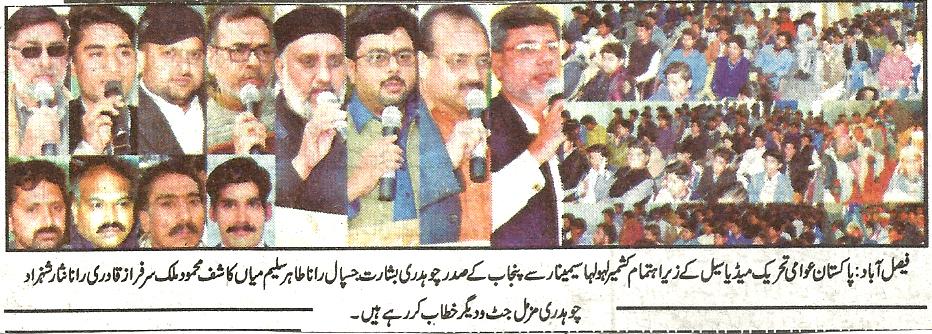 Minhaj-ul-Quran  Print Media CoverageDaily Khabrain page 9
