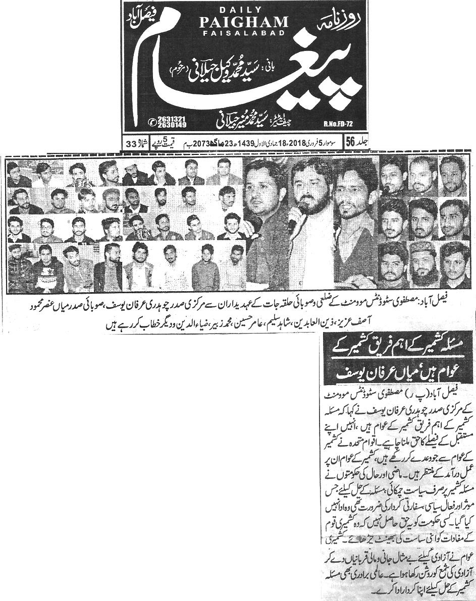 Minhaj-ul-Quran  Print Media CoverageDaily Paigham page 2