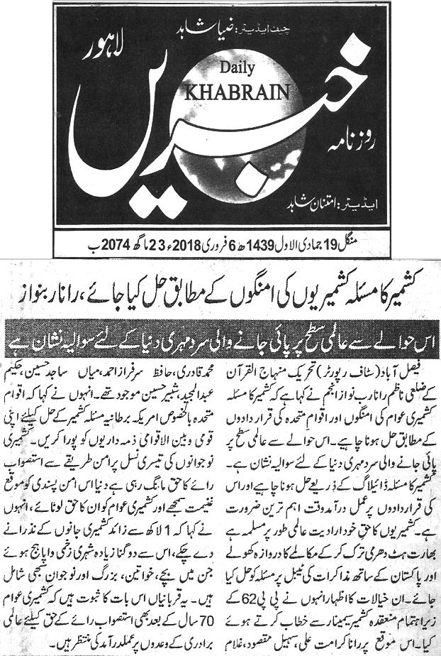 Minhaj-ul-Quran  Print Media CoverageDaily Khabrain page 4