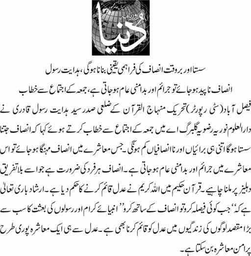 Minhaj-ul-Quran  Print Media CoverageDaily Dunya page 3