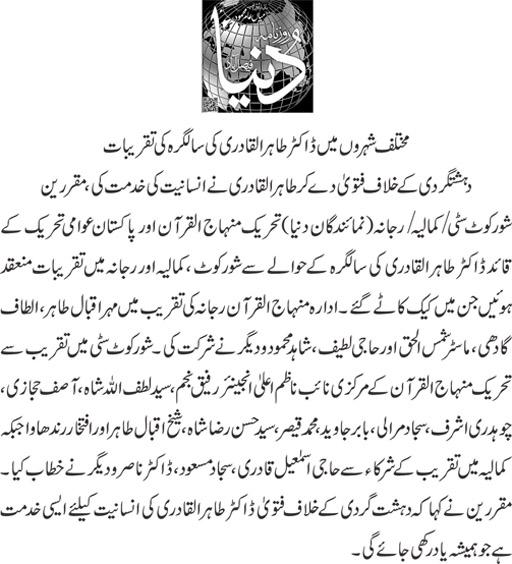 Minhaj-ul-Quran  Print Media CoverageDaily Dunya page 11