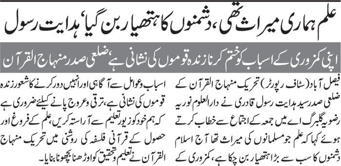 Mustafavi Student Movement Print Media Coverage Daily 92 News page 11