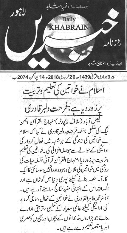 Minhaj-ul-Quran  Print Media CoverageDaily Khabrain page 5