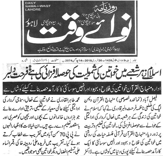 Minhaj-ul-Quran  Print Media CoverageDaily Nawa i waqt page 5