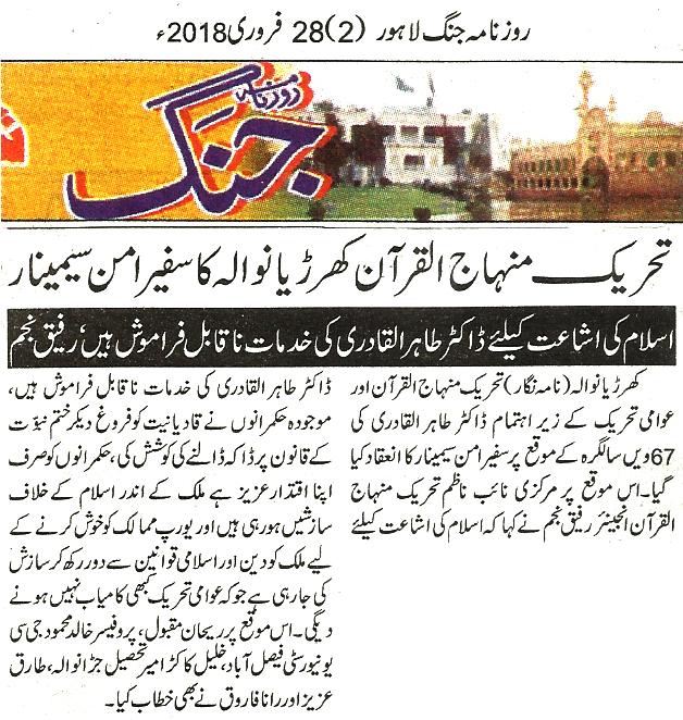 Minhaj-ul-Quran  Print Media CoverageDaily Jang page