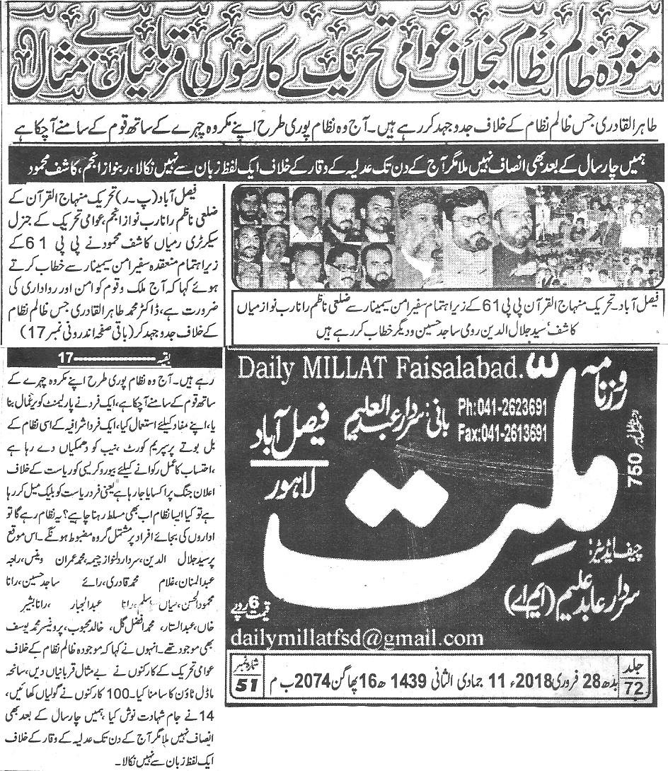 Minhaj-ul-Quran  Print Media CoverageDaily Millat Bacl page