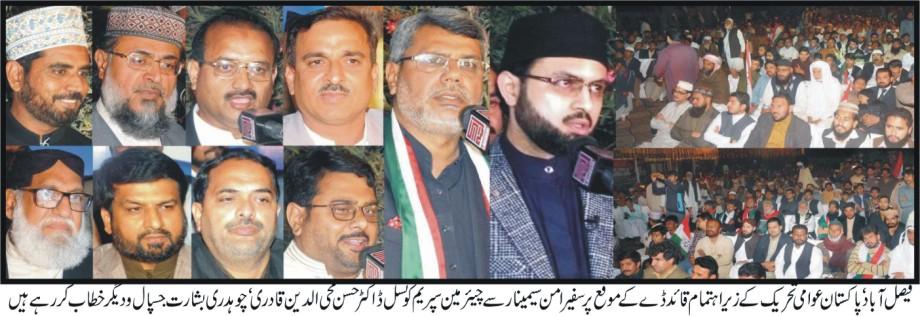 Pakistan Awami Tehreek  Print Media Coverage Daily businessreport.