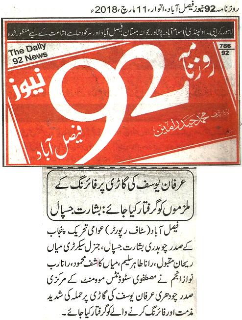 Minhaj-ul-Quran  Print Media CoverageDaily 92 News page