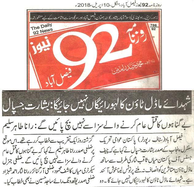 Mustafavi Student Movement Print Media Coverage Daily 92 News page 2