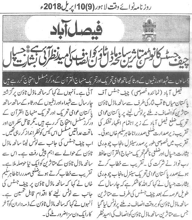 Mustafavi Student Movement Print Media Coverage Daily Nawa i waqt page 9
