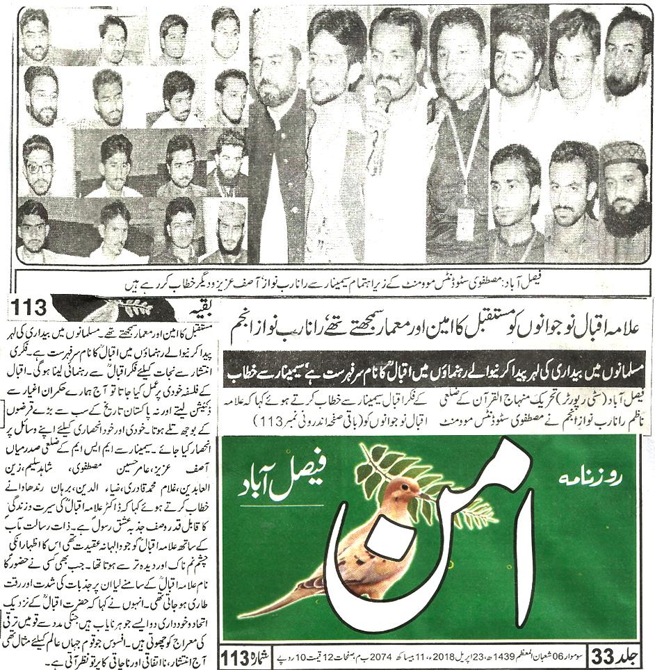 Minhaj-ul-Quran  Print Media Coverage Daily Aman page 3