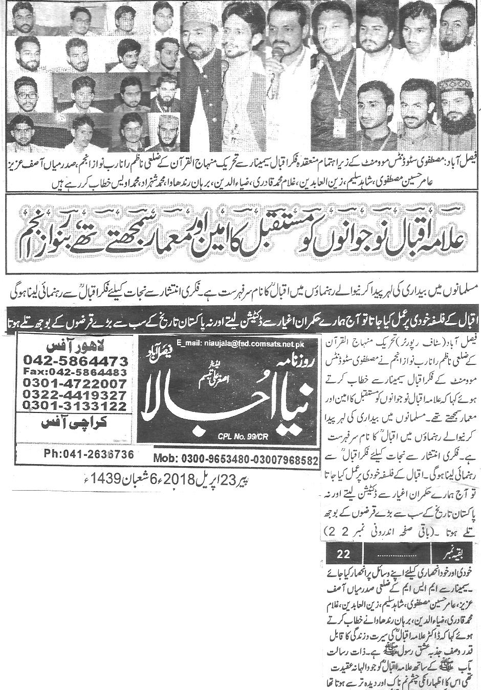 Minhaj-ul-Quran  Print Media Coverage Daily Naya ujala Back page