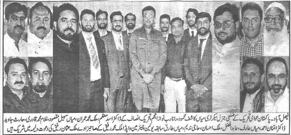 Minhaj-ul-Quran  Print Media Coverage Daily Naya ujala
