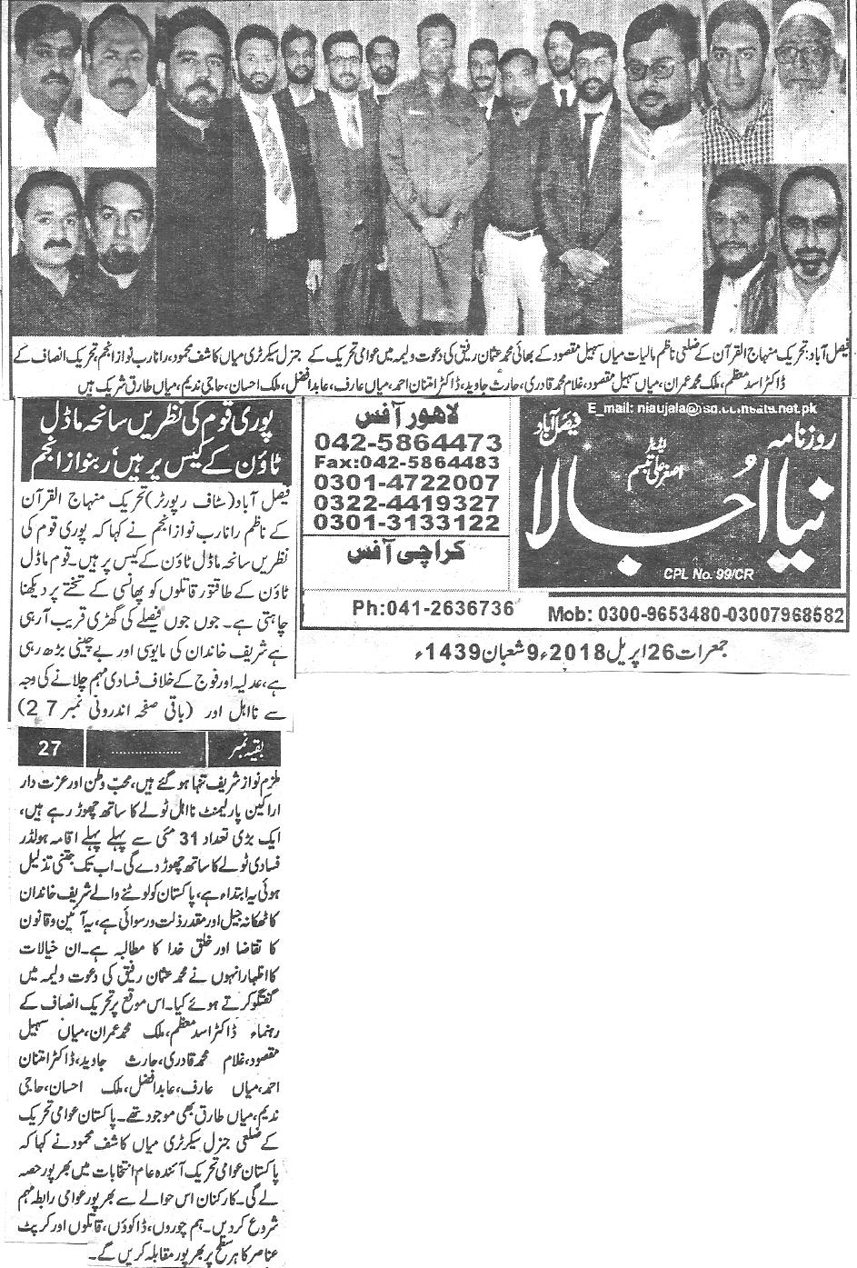 تحریک منہاج القرآن Minhaj-ul-Quran  Print Media Coverage پرنٹ میڈیا کوریج Daily Naya ujala page 4