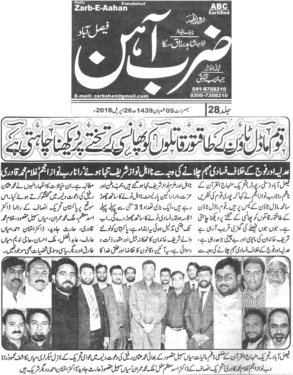 تحریک منہاج القرآن Minhaj-ul-Quran  Print Media Coverage پرنٹ میڈیا کوریج Daily Zarb e Aahan Back page
