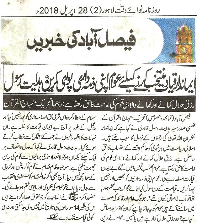 Minhaj-ul-Quran  Print Media Coverage Daily Nawa i waqt page 2