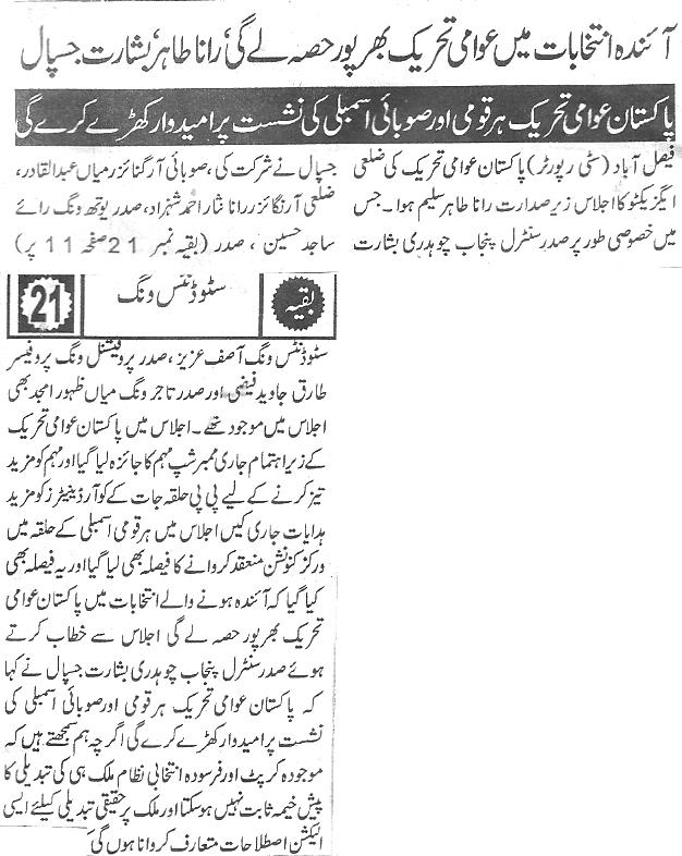 Minhaj-ul-Quran  Print Media Coverage Daily Pakistan page 9