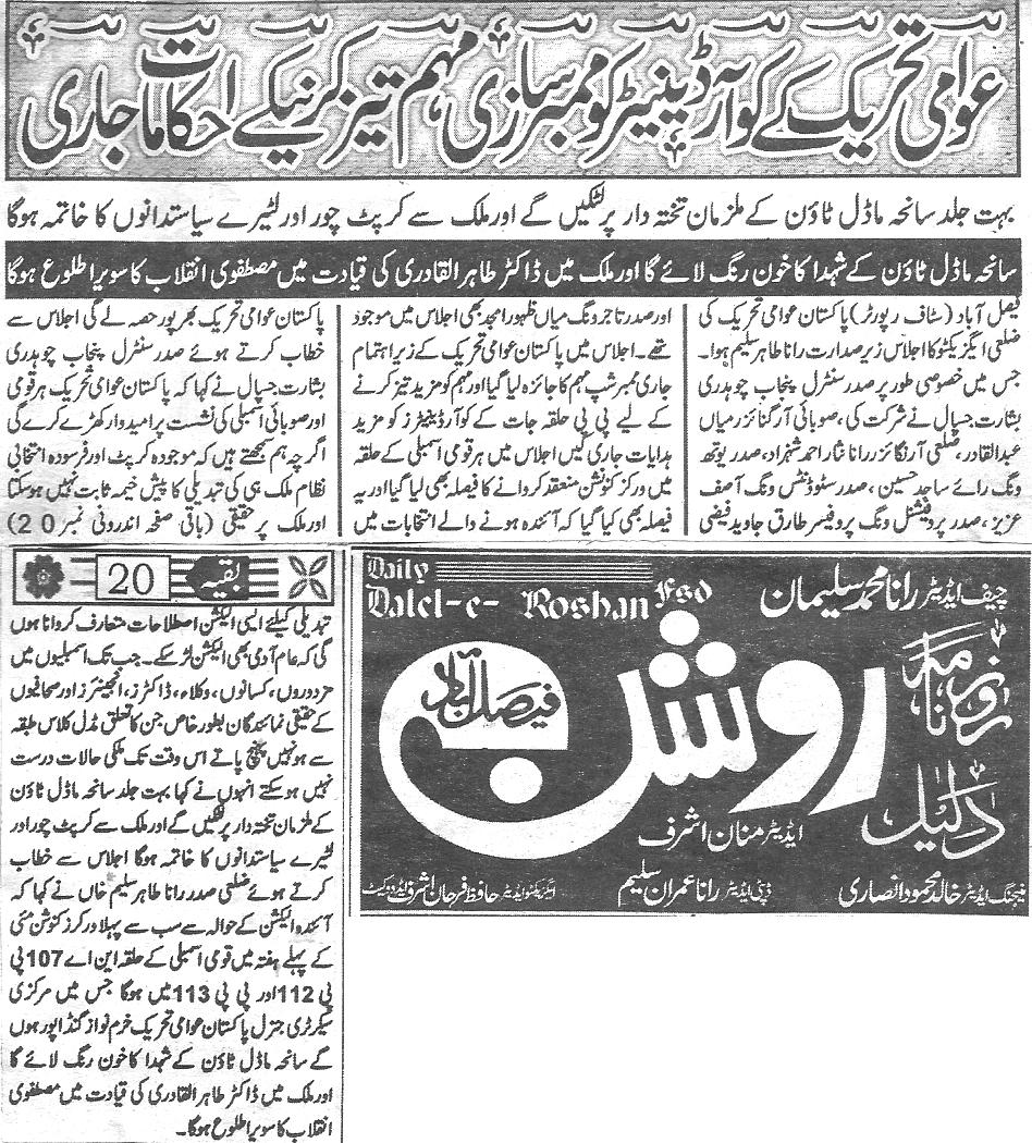 Minhaj-ul-Quran  Print Media Coverage Daily Dalel e Roshan